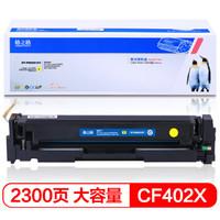 格之格 CF402X 硒鼓 *2件