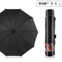 莜牧 創意10骨 三折雨傘