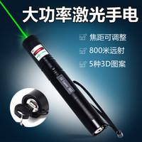京東PLUS會員 : 捷昇(JIESHENG) 激光手電筒綠光激光筆燈充電防水遠射800米