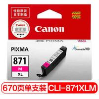 Canon 佳能 CLI-871XL M 墨盒