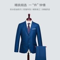 新品发售:小米有品 路易丝漫 男式纯羊毛抗皱纳米三防西装套装