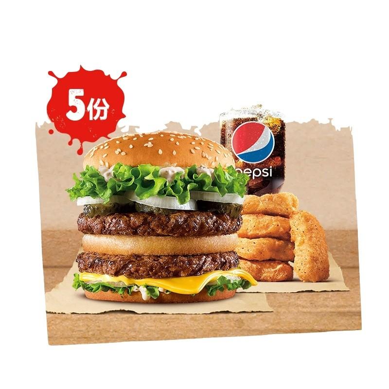 汉堡王 5份霸王牛堡餐 多次电子兑换券