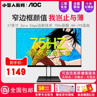 AOC 27V2H无边框27英寸IPS显示器液晶屏hdmi游戏电竞吃鸡75hz