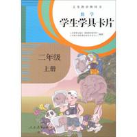 《義務教育教科書·學生學具卡片:數學二年級上冊》(配課標)