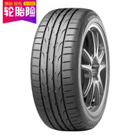 Dunlop 鄧祿普 汽車輪胎 235/45R17 97W DZ102 適配奧迪A4