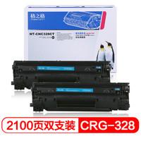 G&G 格之格 NT-CNC328CT 易加粉硒鼓 雙支裝