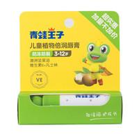 青蛙王子 兒童植物倍潤潤唇膏4g *2件