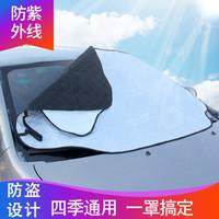 趣行 汽車雙層加厚遮陽擋/雪檔 180x113cm 車用內置磁扣前擋風玻璃避光防曬隔熱車罩太陽擋