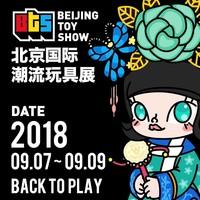 周末欢乐行:2018北京国际潮流玩具展  北京站