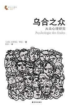 《烏合之眾:大眾心理研究》(法語直譯未刪減版)Kindle版