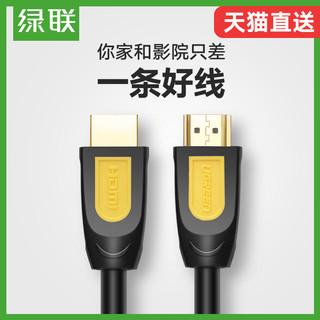 UGREEN 绿联 HD101 2.0版 圆线 HDMI线 (黄黑、8米)