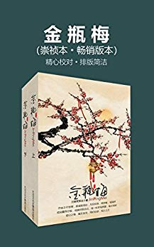 《金瓶梅》(崇祯本畅销版本、套装两册)Kindle版