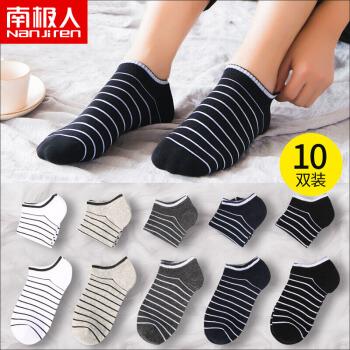 南极人 袜子男运动防脱短袜10双船袜男隐形袜男士棉袜 男船袜细条纹10双