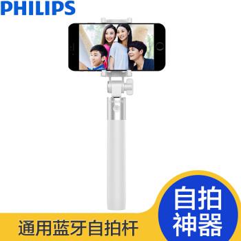 飞利浦(PHILIPS)自拍杆 铝合金拉杆 短视频/直播/自拍神器 DLK36001 适用于安卓/苹果通用 白色(蓝牙版)