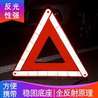 趣行 汽车三角警示牌 T8 国标警告牌三角牌 车用三脚架反光安全三角架