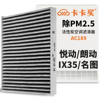 卡卡買 除PM2.5空調濾芯空調濾清器 *3件