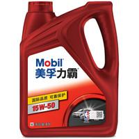 美孚(Mobil)力霸 礦物質機油 15W-50 SL級 4L 汽車用品 *3件