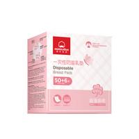 棉花秘密 mimicotton防溢乳墊一次性薄冬透氣孕婦防溢防漏奶貼孕產婦 56片*1盒 1mm厚度 *2件