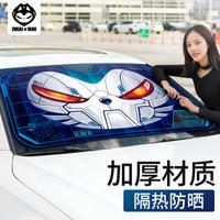 拽貓 ZhuaiMao 汽車遮陽擋 加厚遮陽板前擋風玻璃遮陽簾 車載車用防曬隔熱車窗太陽擋 機甲款 *8件