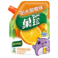 運費券收割機 菓珍 風味固體飲料 陽光甜橙味 壺嘴裝 400gx2 *2件