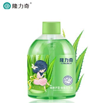 隆力奇 蛇胆芦荟 抑菌洗手液