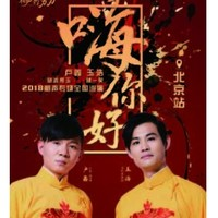 嗨!你好!-2018卢鑫玉浩相声专场巡演  北京站