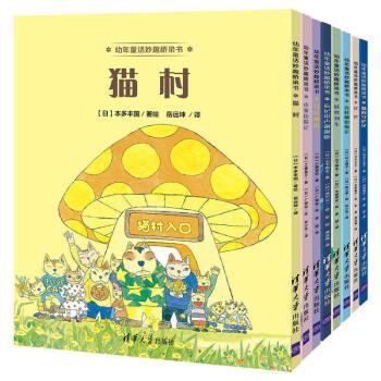 《日本大奖名家作品:幼年童话妙趣桥梁书》 (套装共8册)