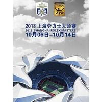 2018 上海勞力士大師賽 網球比賽