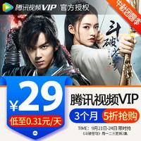 騰訊視頻VIP會員3個月 好萊塢視屏VIP會員三個月季卡
