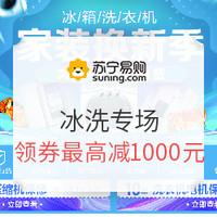 促销活动:9月22日 苏宁易购 冰洗专场