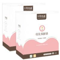 十月结晶一次性母乳储存袋保鲜袋储奶袋200ml母乳储存30片×2盒+10片