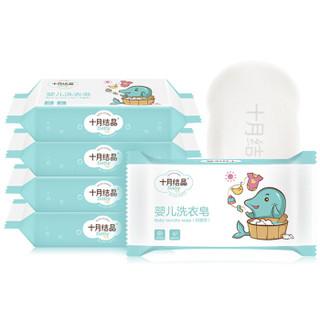 十月结晶 婴儿洗衣皂宝宝专用新生儿肥皂尿布皂儿童bb皂150g