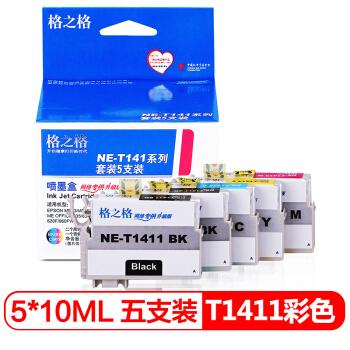 格之格T1411彩色墨盒NE-T141 5支套装适用爱普生ME33 ME330 ME35 ME350 ME535 ME85 ME560 ME570打印机墨盒
