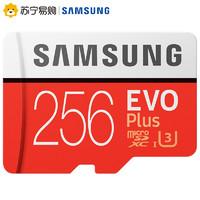 SAMSUNG 三星 EVO Plus MicroSD 256GB 存储卡