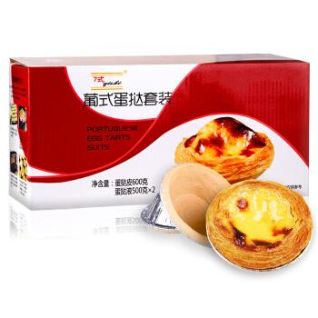 7式 葡式蛋挞皮 (30个)*1盒 +蛋挞液 (500g)*2盒