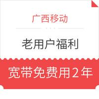 限广西、江西移动:免费领取 宽带2年使用权