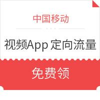 免费羊毛:中国移动 视频App定向流量免费领