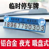 汽車吸盤式鋁合金臨時停車電話號碼牌券后10.0元包郵