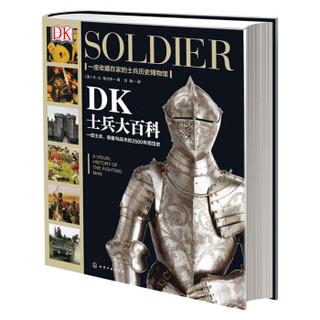 《DK士兵大百科》