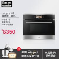 daogrs意大利N2 嵌入式微蒸箱烤箱一体 变频微蒸烤三合一体机 混合烹调 高清触控彩屏