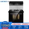 28日0點:火星人E6B/Z側吸抽油煙機煙灶套裝燃氣灶電蒸箱一體集成灶玻璃臺面 天然氣