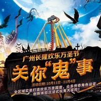 门票特惠 : 广州长隆欢乐世界夜场票(可选万圣节门票)