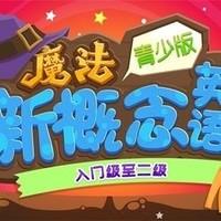 滬江網校 新概念青少版(小學魔法篇)入門級至二級【隨到隨學班】
