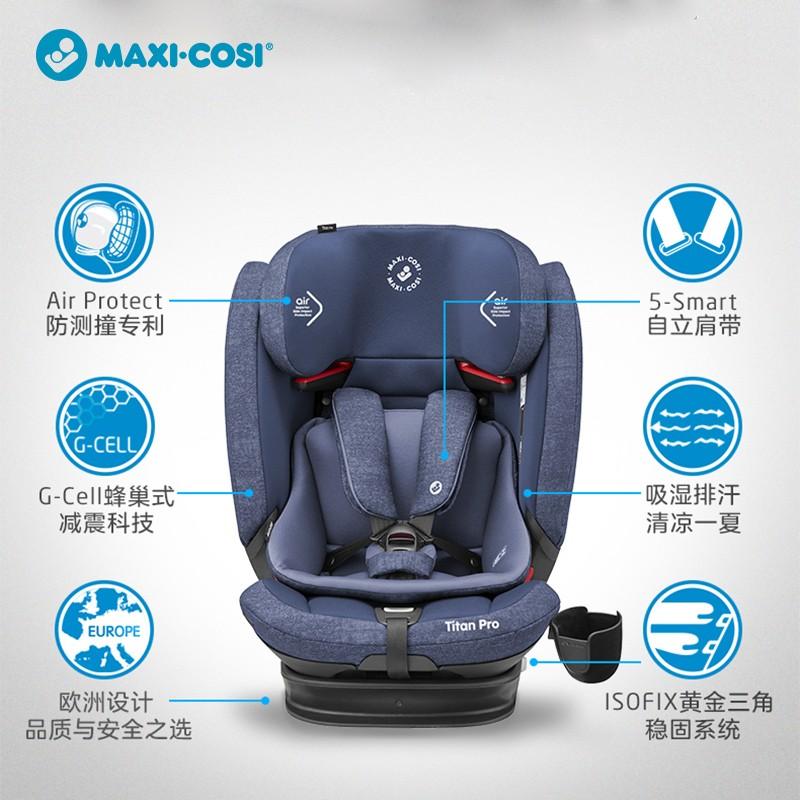 Maxi-cosi 迈可适 titan 小巨人 儿童安全座椅 9个月-12岁