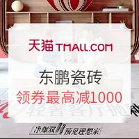 双11预售:天猫精选 东鹏瓷砖官方旗舰店 双11预售