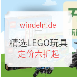 促销活动 : windeln.de 精选LEGO、童车玩具
