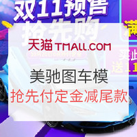双11预售、促销活动:天猫 美驰图玩具旗舰店 双11预售
