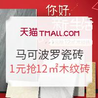 双11预售:天猫 马可波罗瓷砖官方旗舰店
