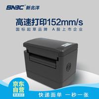 新北洋 BTP-K716 电子面单打印机