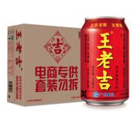 王老吉涼茶310ml*16罐 涼茶草本植物清涼飲料 中華老字號(新老包裝,隨機發貨) *2件